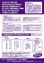 盛和塾福島 公開フォーラム