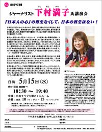 日本クラブ講演会: ジャーナリスト 下村満子 講演会