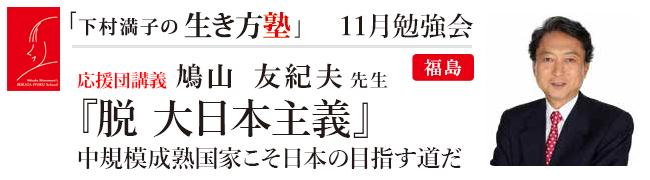 下村満子の生き方塾 第Ⅵ期修了式 及び 第Ⅶ期入塾式