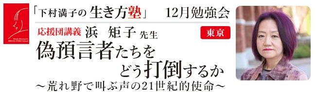 【東京】12月勉強会(講義:浜 矩子先生)