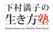 下村満子の『生き方塾』